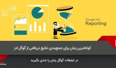 جمع بندی نتایج گوگل ادز