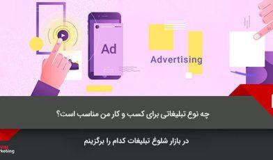 تبلیغات برای کسب و کار