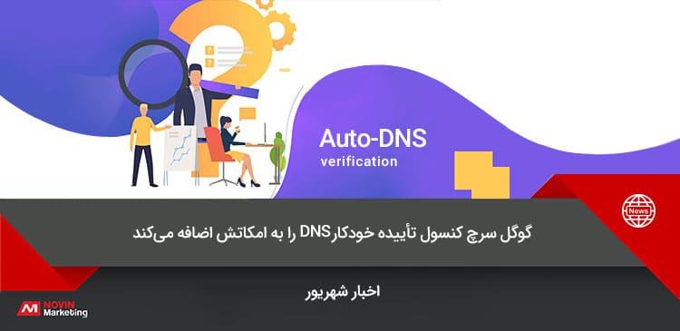 تأییدیه خودکار DNS