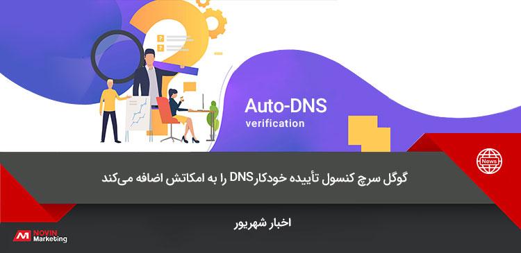 تأییده خودکار DNS