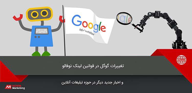 تغییرات گوگل در قوانین لینک نوفالو