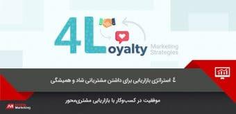 بازاریابی وفاداری