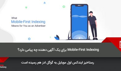 ایندکس اول موبایل