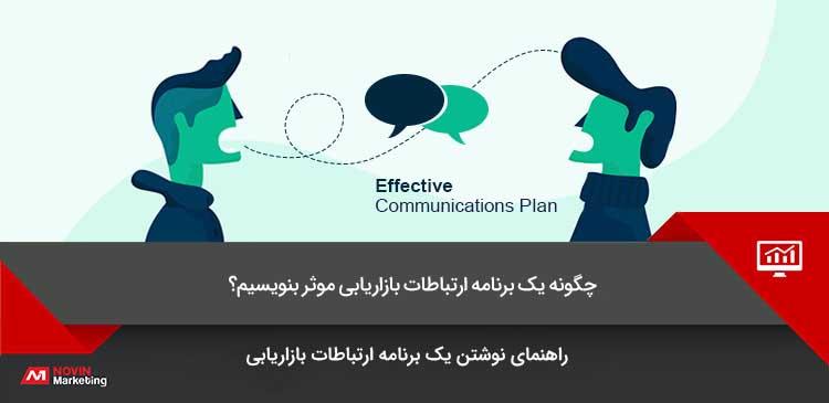 برنامه ارتباطات بازاریابی