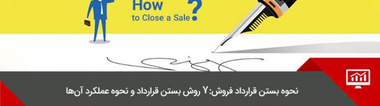 قرارداد فروش