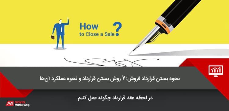 7 روش بستن قرارداد فروش و نحوه عملکرد آنها