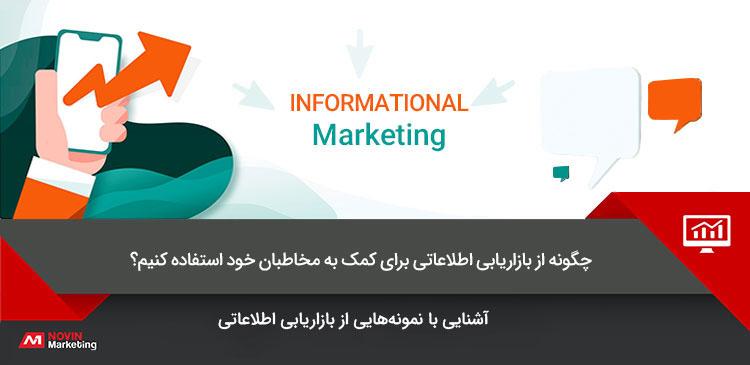 بازاريابي اطلاعاتي