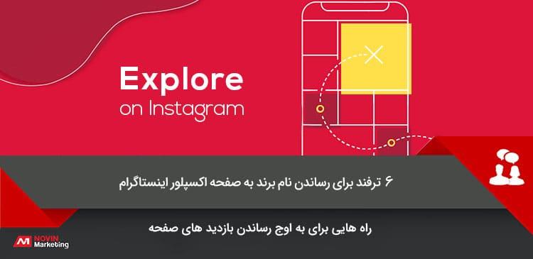 6 ترفند برای رساندن نام برند به صفحه اکسپلور اینستاگرام