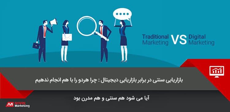 بازاریابی سنتی در برابر بازاریابی دیجیتال