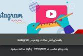 ویدیو در اینستاگرام