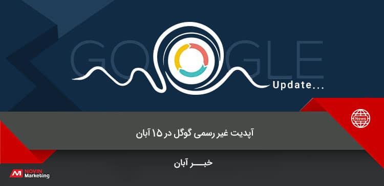 آپدیت غیر رسمی گوگل در 15 آبان