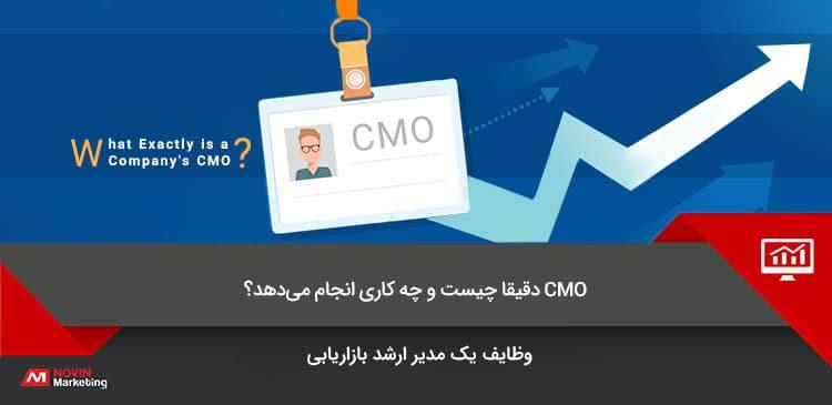 CMO چیست و چه کاری انجام میدهد؟