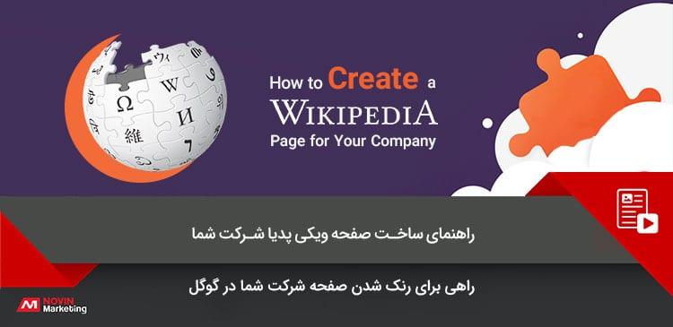 صفحه ویکی پدیا شرکت