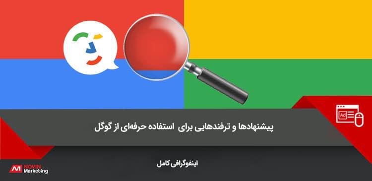 پیشنهادها و ترفندهایی برای استفاده حرفهای از گوگل [همراه با اینفوگرافیک]