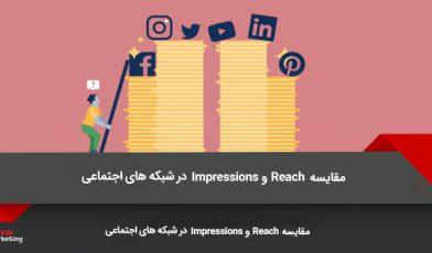 مقایسه Impressions و Reach
