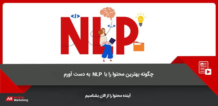 محتوای بهتر با استفاده از پردازش زبان طبیعی یا NLP