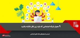 معیارهای شبکه های اجتماعی
