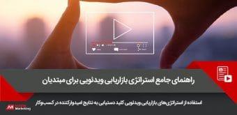 استراتژی بازاریابی ویدئویی