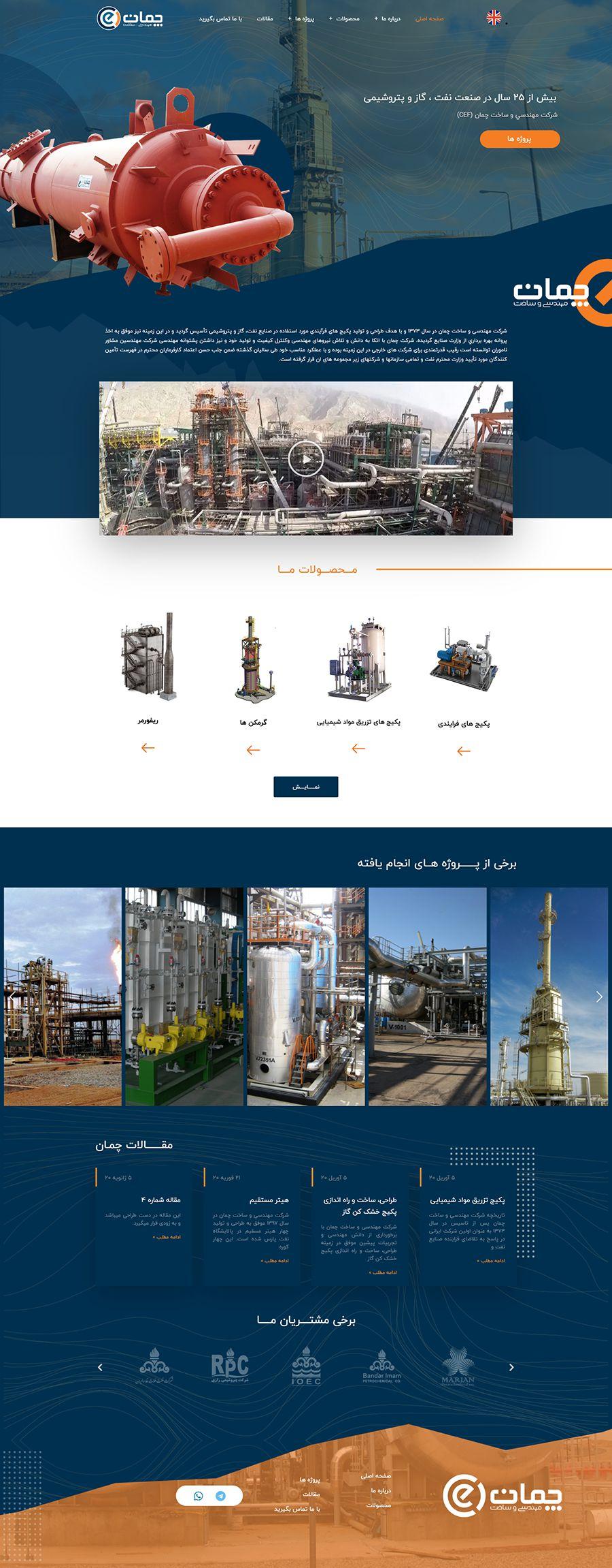 شرکت مهندسی و ساخت چمان