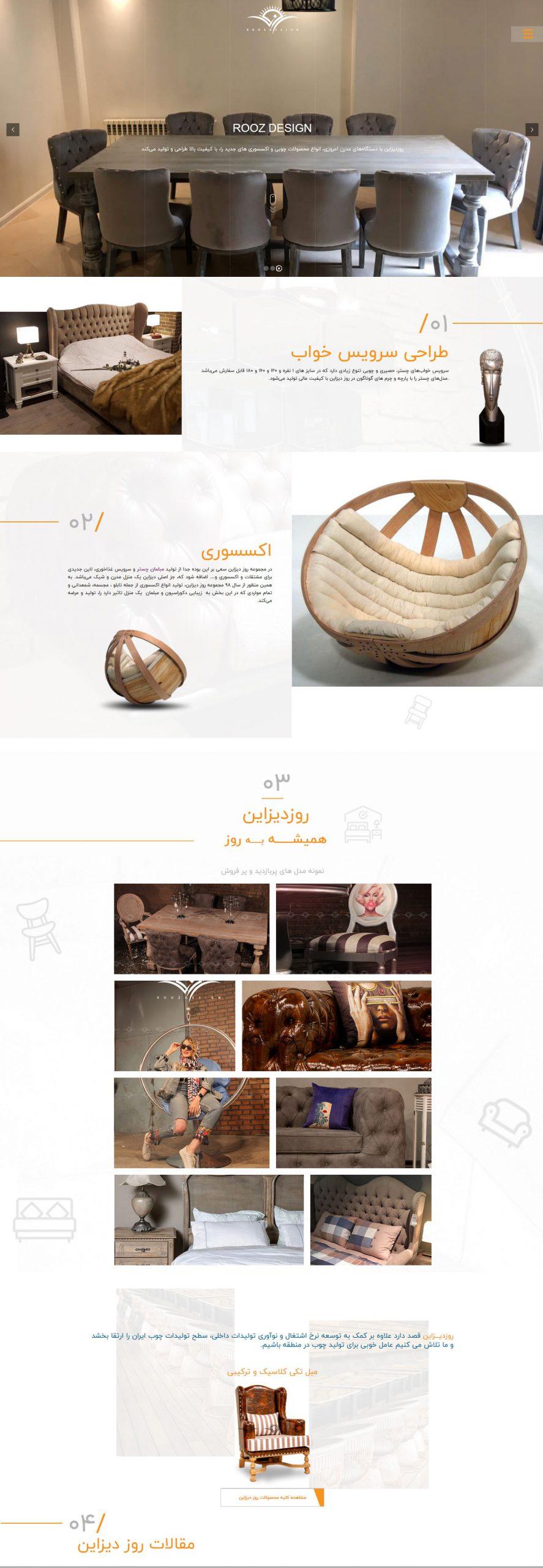 تولیدی مبلمان روز دیزاین