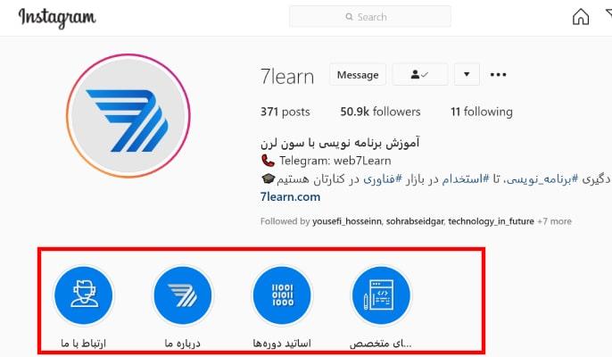 صفحه اینستاگرام - از هایلایتهای اینستاگرام استفاده کنید