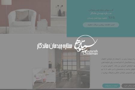 طراحی وب سایت ستاره چیدمان ماندگار
